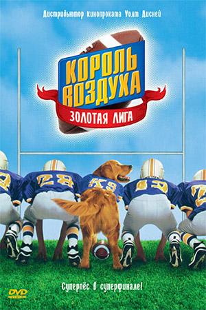 смотреть фильм онлайн лига ставок